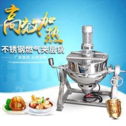 不锈钢燃气夹层锅 煤气加热搅拌夹层锅