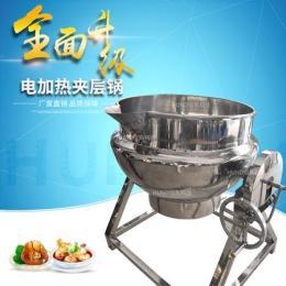 不锈钢可倾式夹层锅 导热油夹层锅