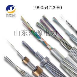 OPGW光纜 24芯光纖室外單模電力復合光纜