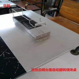 很久以前自動燒烤桌,白鋼臺面自動燒烤桌,生產廠家