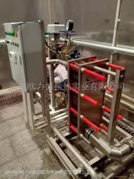 即热式热水机组板式换热器机组
