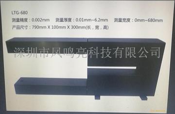 凤鸣亮LTG-680型打包带激光厚度检测仪