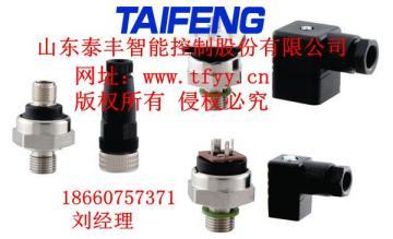泰丰液压卡利克压力传感器