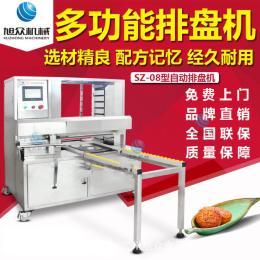 旭眾大型月餅生產線排盤機全自動餅干排盤機廠家