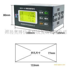 厂家供应涡街孔板智能流量积算仪MC51-Y2