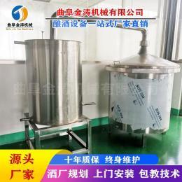 金濤全自動釀酒設備 白酒釀造設備 家用蒸酒器廠家