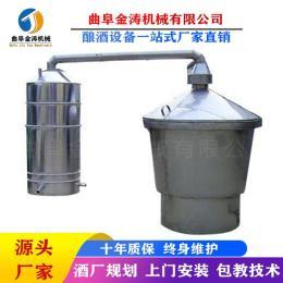金涛生产蒸汽式酿酒设备 不锈钢造酒设备 家用小型蒸酒器规格