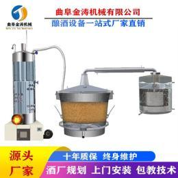 金涛全自动造酒设备 反转出料白酒加工设备 小型煮酒器价格