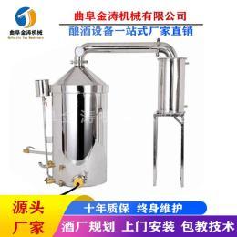 金涛固液两用制酒设备 燃气造酒设备 小型烤酒设备厂家