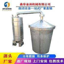 金濤家用燒酒設備 100斤白酒加工設備 不銹鋼釀酒設備廠家