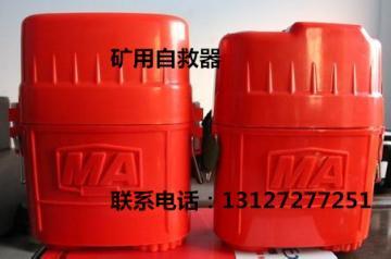 ZYX45隔绝式压缩氧自救器,安瑞自救器现货