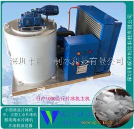 供应1000公斤制冰机 片状制冰机