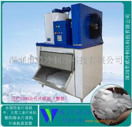 日产1500公斤鳞片制冰机厂家供应