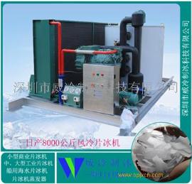 日产8T风冷片冰机 中型制冰机