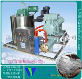 供应2000公斤海水片冰机