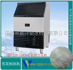 日產150公斤顆粒雪花制冰機