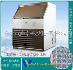 70公斤颗粒冰机方冰机 制冰机