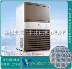 45公斤制冰機 小型商用制冰機 奶茶店顆粒冰機