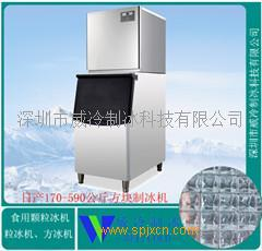 深圳300公斤制冰机 厂家供应