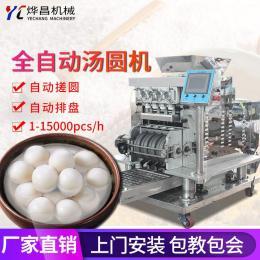 YC-1501型多功能汤圆机自动摆盘汤圆机