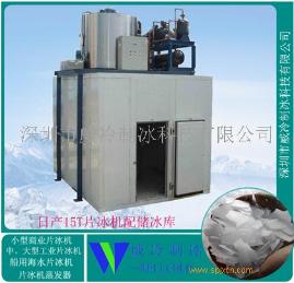 日产15T片状制冰机