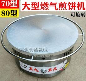 70型旋转燃气煎饼机80厘米山东手工杂粮煎饼锅