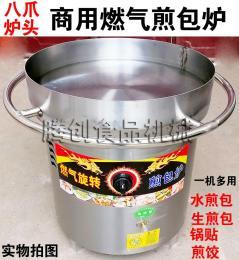 商用摆摊旋转煤气煎包炉,燃气水煎包机生煎包锅贴机,小吃煎包煎饺炉