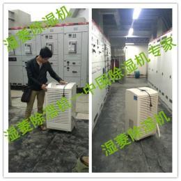 十堰配电房机房除湿方案,机房专用除湿机