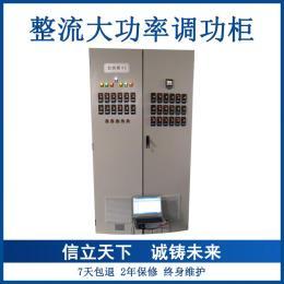 钢厂整流大电流调功调压柜晶闸管可控硅导热油电伴热石墨加热控制