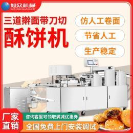 旭眾自動酥餅機商用xz15cii型老婆餅酥式月餅機三道搟面廠家直銷