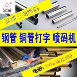 钢管铜管专用喷码机 钢管铜管喷码机 钢管铜管喷码机价格