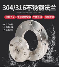 上海不銹鋼法蘭片-平焊法蘭片現貨出售