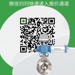 上海氣動不銹鋼法蘭球閥-V型調節閥工廠直銷價