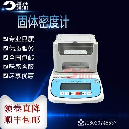 高精度密度计固体塑料橡胶颗粒粉末密度测量仪