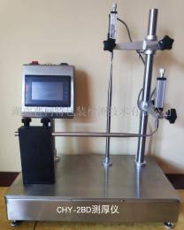 新品推荐CHY-2BD玻璃瓶厚薄测厚仪
