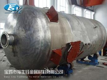 钛反应釜-钛冷凝器-钛管道-钛设备[宝鸡福生钰钛业]