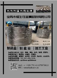 TA1/TA2/TC4/TC11/TC21钛盘管钛槽钛设备钛管道福生钰钛业