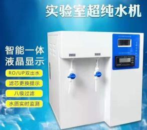 實驗室純水機設備