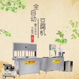 信誉保证鑫丰牌全自动小型豆腐机推荐优惠高效率