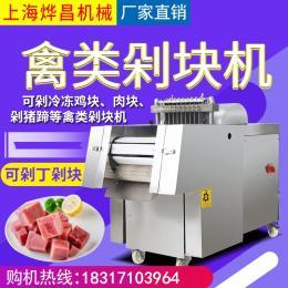 烨昌YC-130禽肉类剁块机肉类切块机