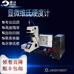 数显 显微自动维氏硬度计 热处理渗碳层薄片铝材电镀层陶瓷测试仪