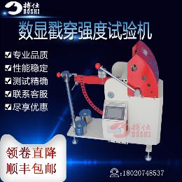 数显式戳穿强度试验机瓦楞纸箱纸板戳穿强度测定仪电子冲孔试验机