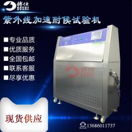 UV紫外线老化试验箱耐候加速测试机控温光照喷淋冷凝检测设备仪器