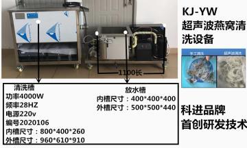 第六款燕窝超声波清洗机 制冷+循环过滤燕窝清洗设备