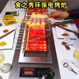 自動翻轉燒烤爐食之秀燒烤爐無煙燒烤爐