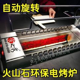 食之秀火山石电烤炉 火山石自动翻转烧烤炉 可定制logo