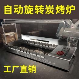 火山巖燒烤爐 自動電烤爐 無煙