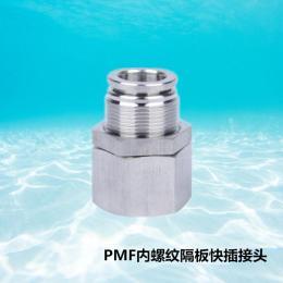 PMF6-02不锈钢内螺纹气管快插隔板接头