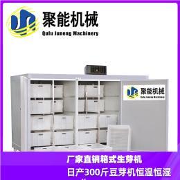 多功能豆芽机全自动 高效率大型绿豆芽机