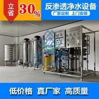 黔西超純水設備優惠促銷